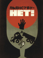 "Soviet anti drunk driving poster: ""Drunkenness - No!"""